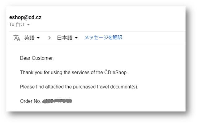 決済が完了するとメールが届きます