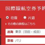 JAL国際線予約画面