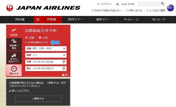 JAL国際線予約HP