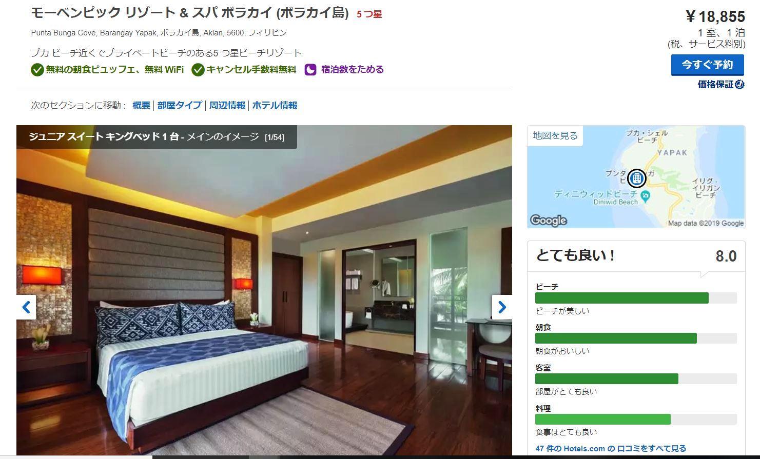 Hotels.comより引用
