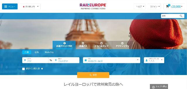 RailEurope Japanのサイトより出典