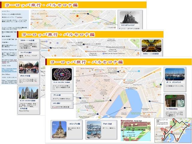 地図はGoogle Mapより出典。