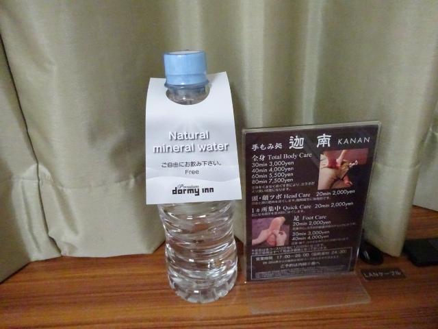 備え付けの水