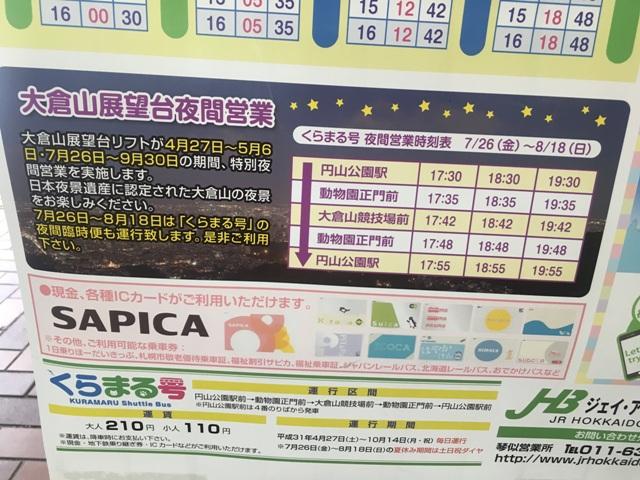 大倉山展望台の営業時間