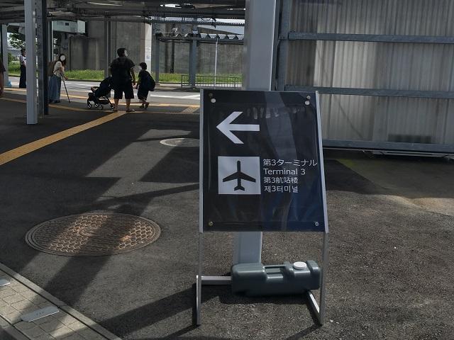 第3ターミナルへの案内板