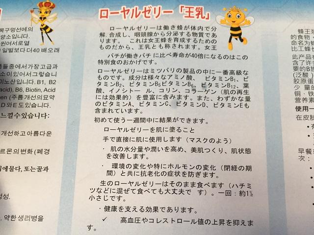 ロイヤルゼリーの日本語フライヤー