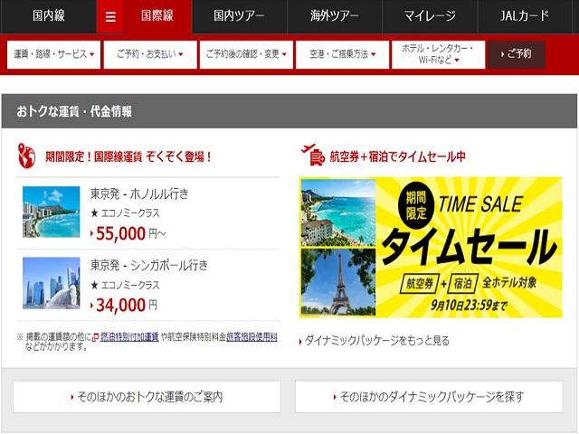 JALのホームページのおトクな運賃から選択します