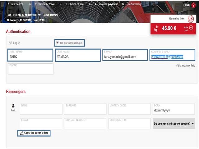 乗客情報を入力する画面