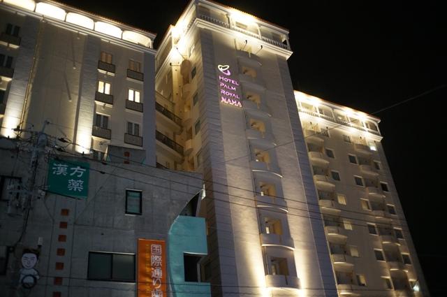 ホテルパームロイヤルNAHAの外観