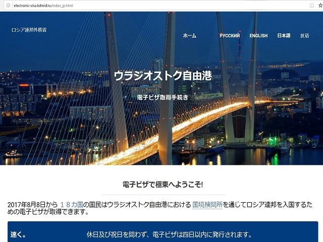 ウラジオストクへのEビザ申請のホームページ Homepage to apply visa to Vladivostok