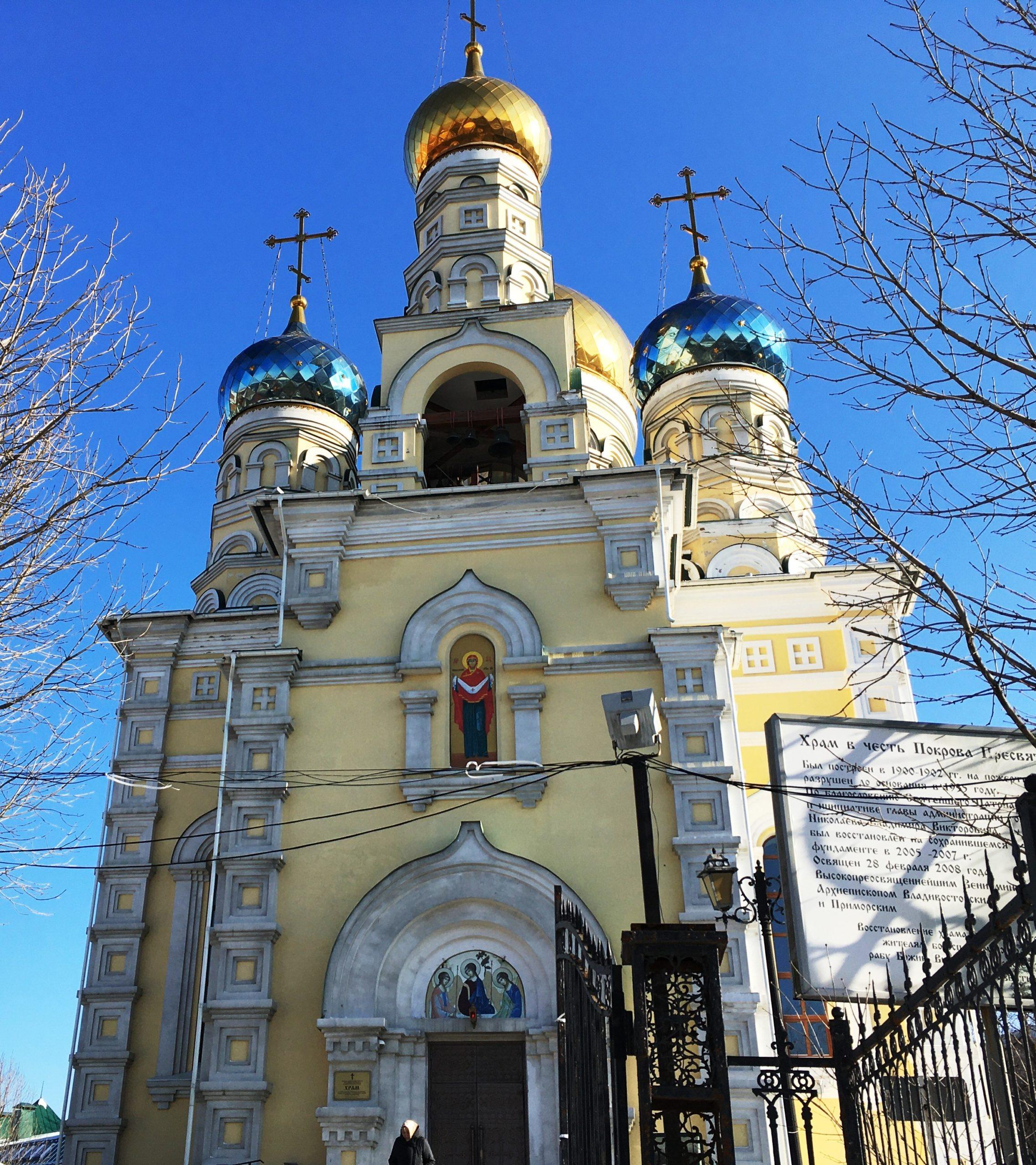 Собор Покрова パクロフスキー教会 Пресвятой Богородицы