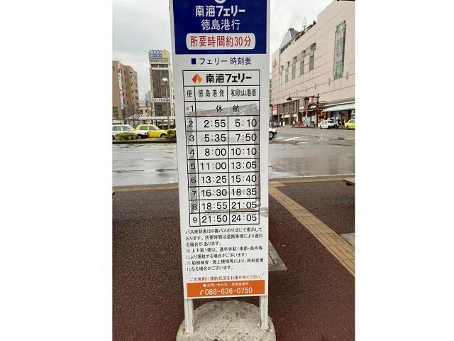 tokushima-sta-to-ferry-timetable