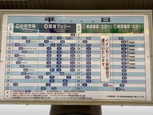 nankaiferry-timetable