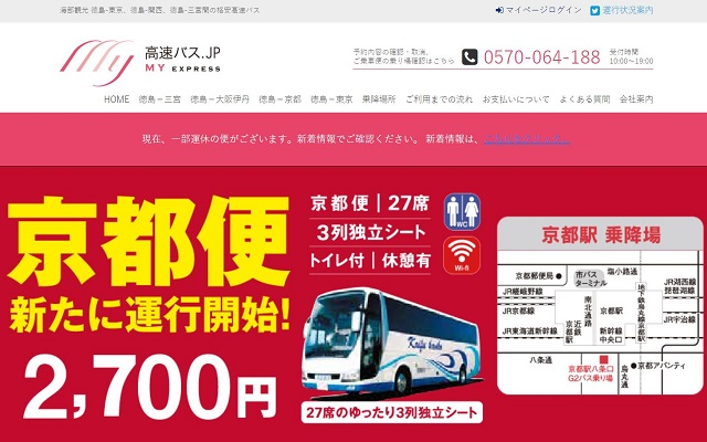高速バス.jpより