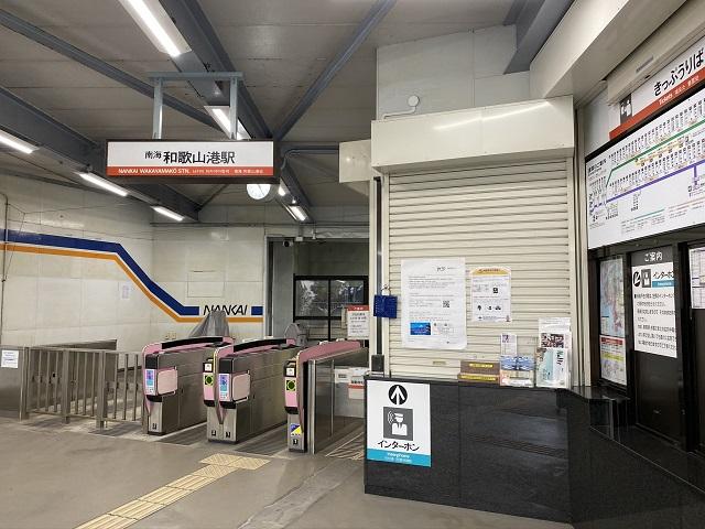 wakayamakou-station
