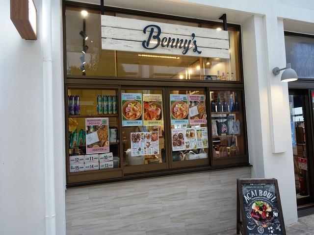 Benny's ハナサキマルシェ