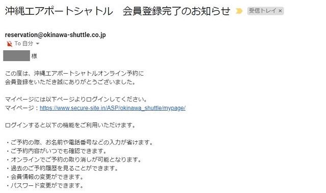 沖縄エアポートシャトルの登録完了メール