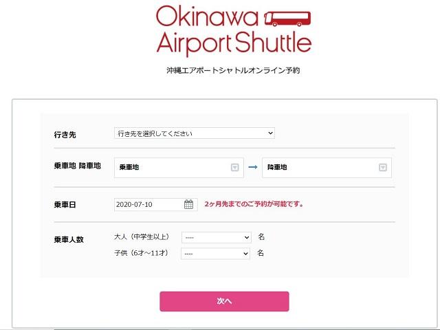 沖縄エアポートシャトルHP