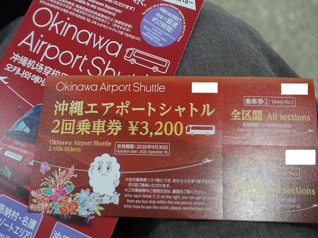 沖縄エアポートシャトルバスの往復チケット