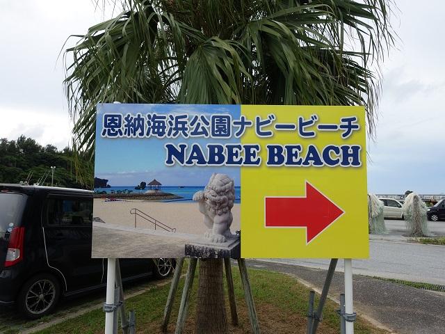 ナビービーチの看板