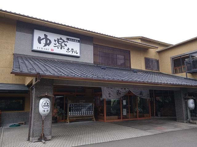 福井県あわら温泉のゆ楽