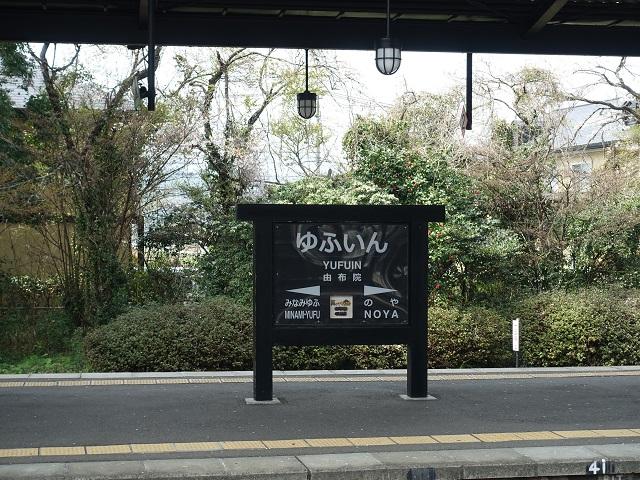 由布院駅の看板