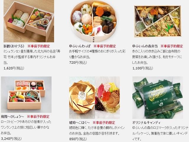 車内販売のお弁当(JR九州HPより)