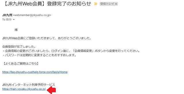 JR九州Web会員登録完了