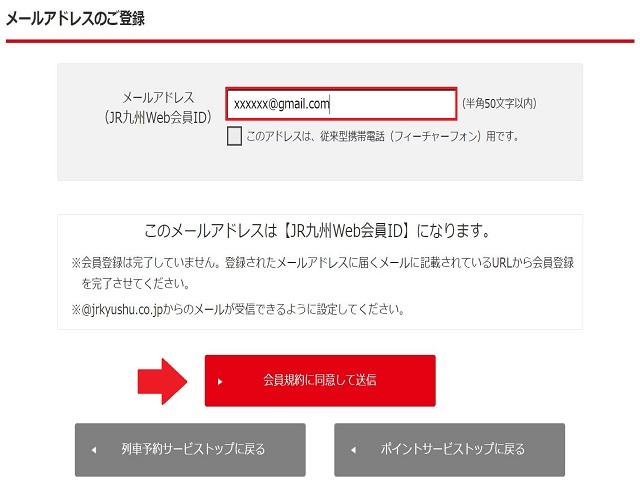 JR九州Web会員登録の方法