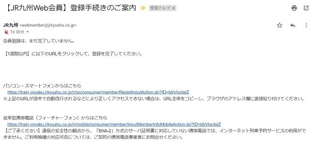 JR九州Web会員登録確認のメール