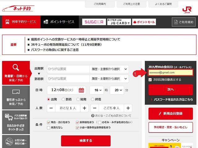 JR九州の会員サイトにログイン