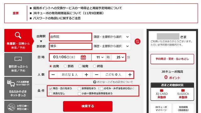 JR九州Web会員サイトで空席状況の確認をする