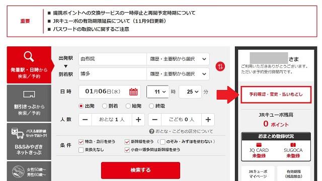 JR九州予約の確認と変更