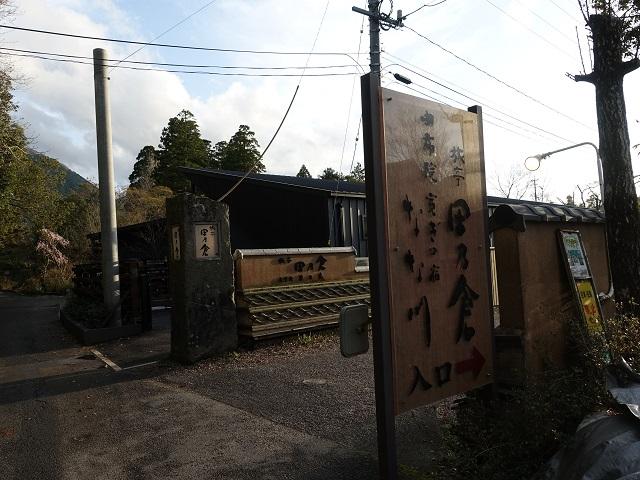 旅亭田乃倉は姉妹宿なな川の隣にあります