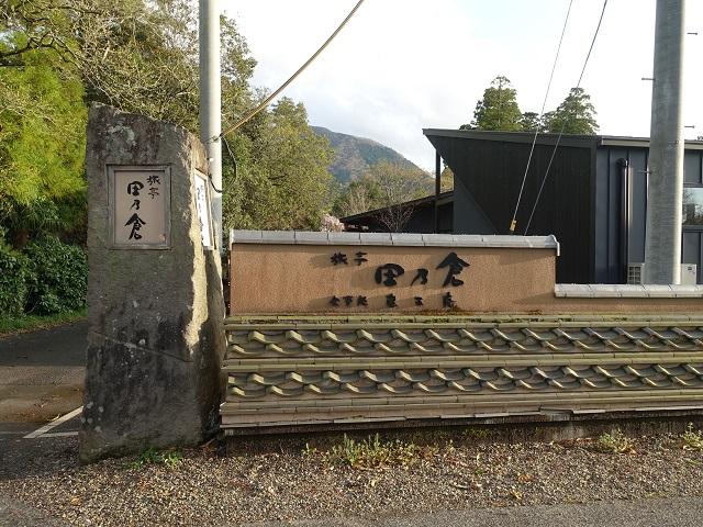 旅亭田乃倉の入り口にある看板