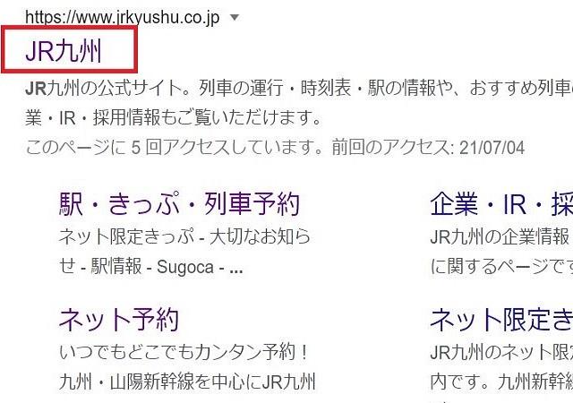 JR Kyushu english site