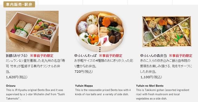 Yufuin no Mori Bento Box listing