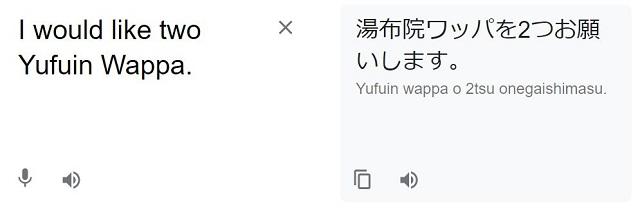 I would like two Yufuin wappa.