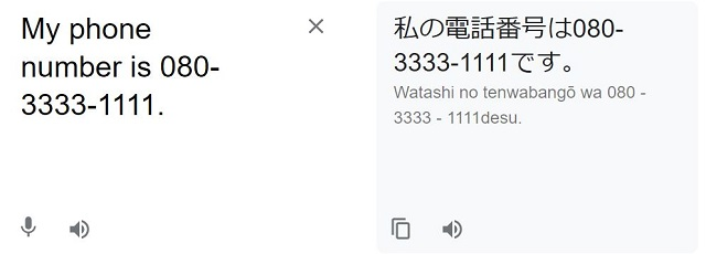 English Japanese how to say my phone number is xxx.