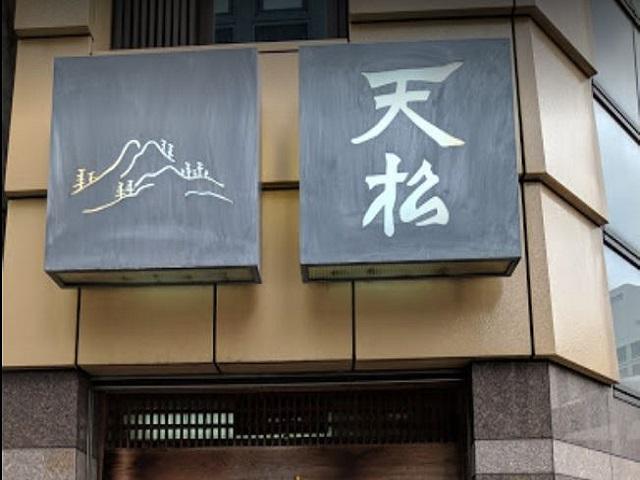 日本橋の天ぷら屋さんの天松さん