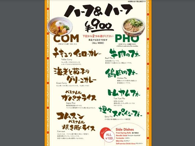 サイゴンキッチンのお昼のメニュー