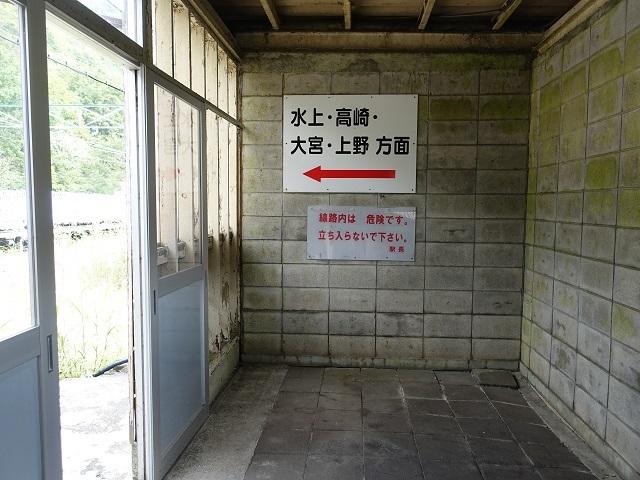 土合駅の上りホームの案内